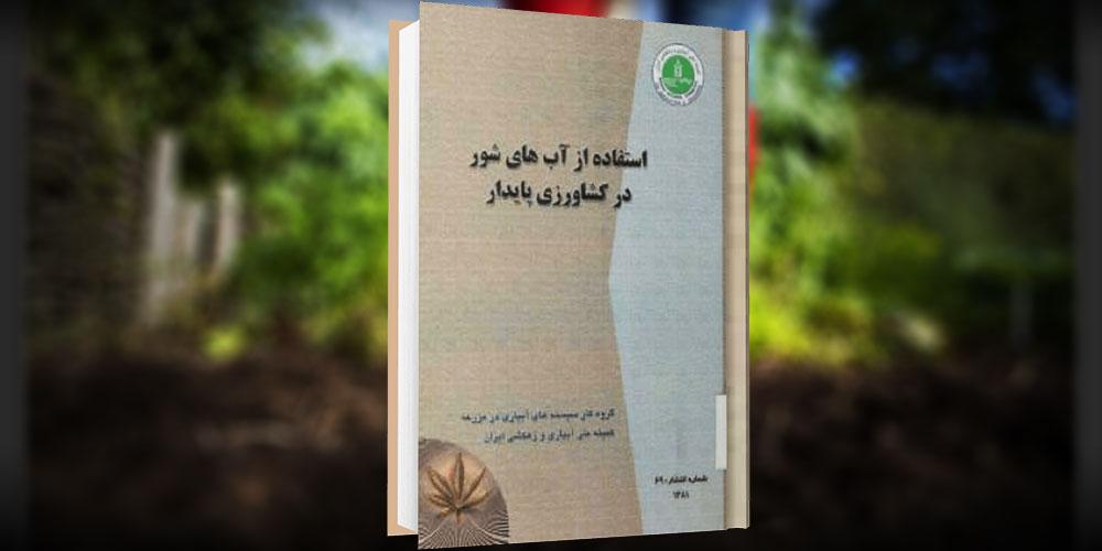 کتاب استفاده از آب شور در کشاورزی پایدار