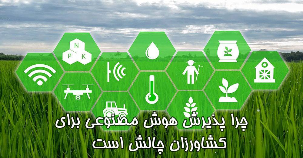 چرا پذیرش هوش مصنوعی برای کشاورزان چالش است